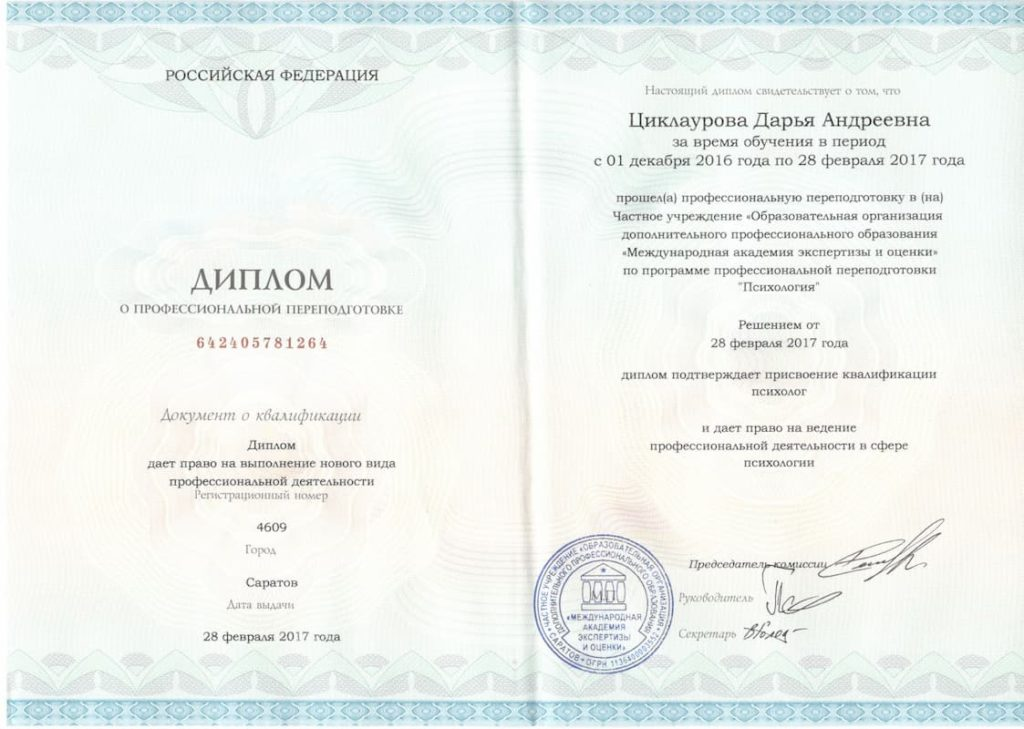 Diplom_psihologa
