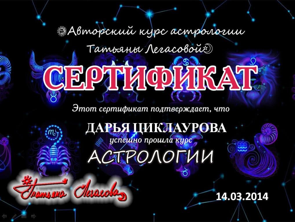 sert_legasova1