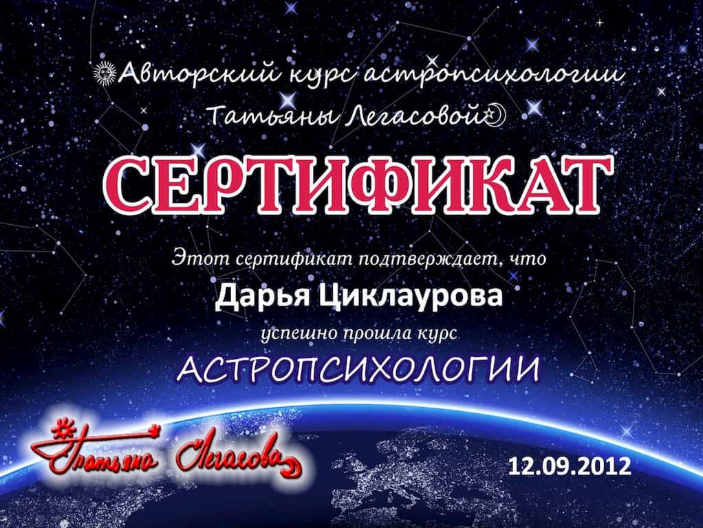 sert_legasova2